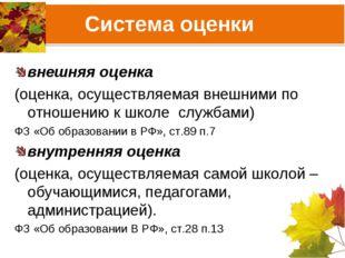 Система оценки внешняя оценка (оценка, осуществляемая внешними по отношению к