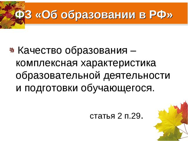 ФЗ «Об образовании в РФ» Качество образования – комплексная характеристика об...