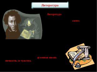 Литература Литература - вид искусства, в котором материальным носителем образ