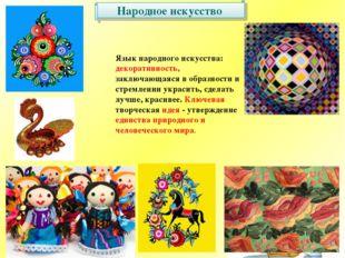 Народное искусство Язык народного искусства: декоративность, заключающаяся в