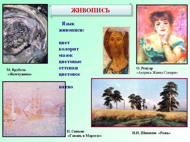 ЖИВОПИСЬ Язык живописи: цвет колорит мазок цветовые оттенки цветовое пятно П....