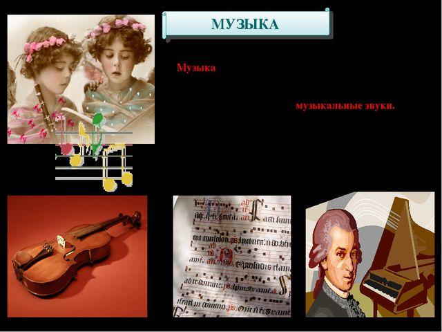 МУЗЫКА Музыка - (от греч. musike - букв. - искусство муз), вид искусства, в к...