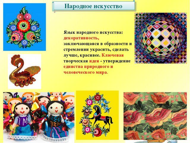 Народное искусство Язык народного искусства: декоративность, заключающаяся в...