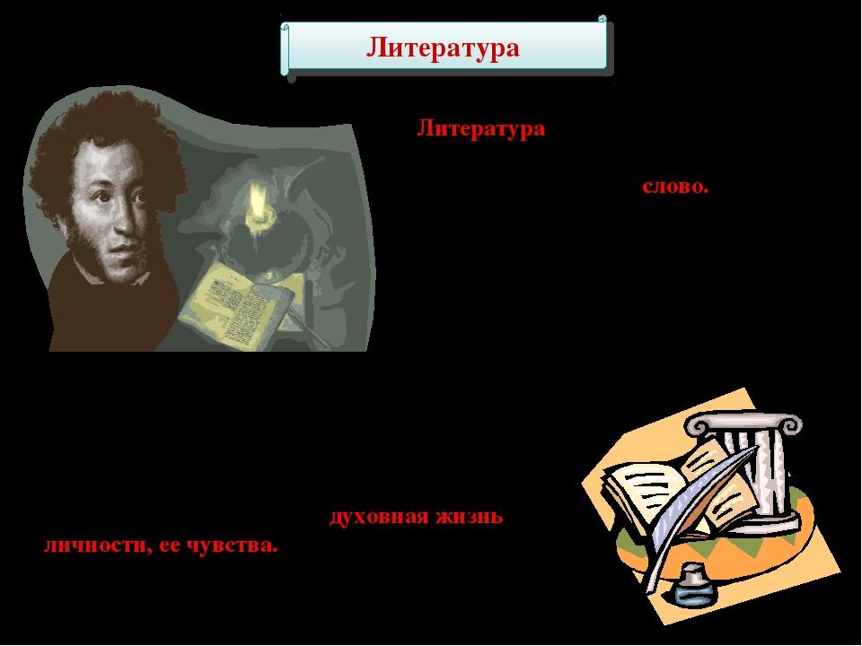 Литература Литература - вид искусства, в котором материальным носителем образ...