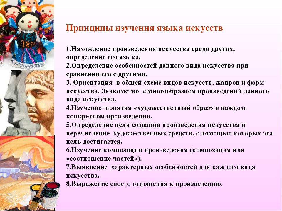 Принципы изучения языка искусств 1.Нахождение произведения искусства среди др...