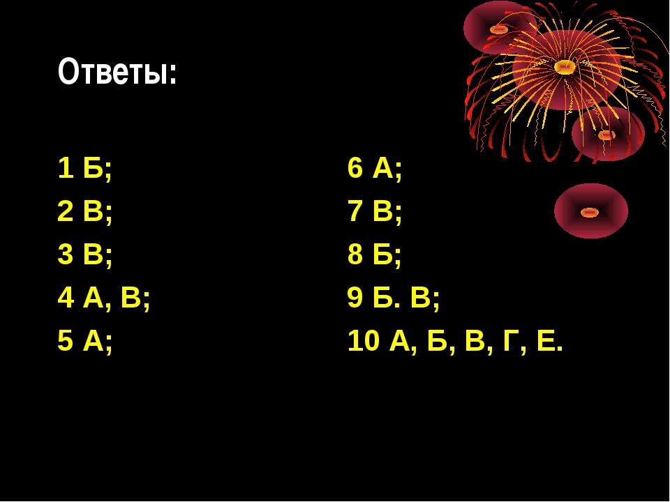 Ответы: 1 Б; 2 В; 3 В; 4 А, В; 5 А; 6 А; 7 В; 8 Б; 9 Б. В; 10 А, Б, В, Г, Е.