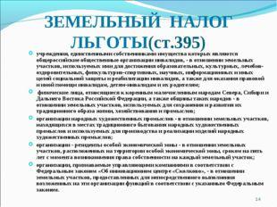 ЗЕМЕЛЬНЫЙ НАЛОГ ЛЬГОТЫ(ст.395) учреждения, единственными собственниками имуще