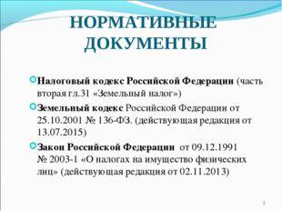 НОРМАТИВНЫЕ ДОКУМЕНТЫ Налоговый кодекс Российской Федерации (часть вторая гл.
