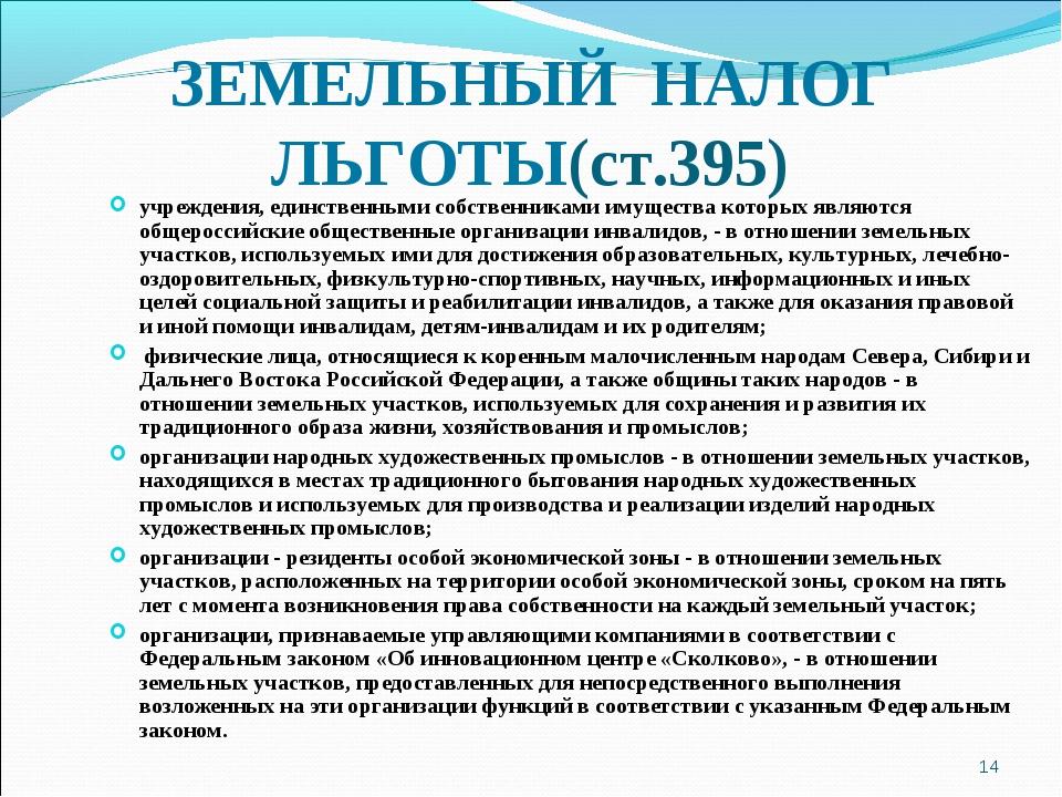 ЗЕМЕЛЬНЫЙ НАЛОГ ЛЬГОТЫ(ст.395) учреждения, единственными собственниками имуще...