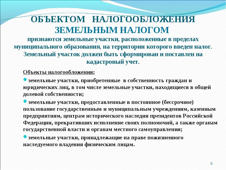 ОБЪЕКТОМ НАЛОГООБЛОЖЕНИЯ ЗЕМЕЛЬНЫМ НАЛОГОМ признаются земельные участки, расп...
