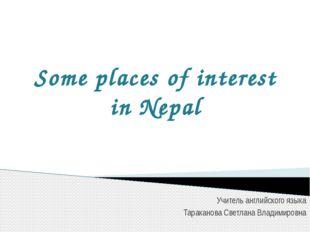 Some places of interest in Nepal Учитель английского языка Тараканова Светлан