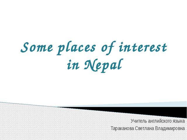 Some places of interest in Nepal Учитель английского языка Тараканова Светлан...