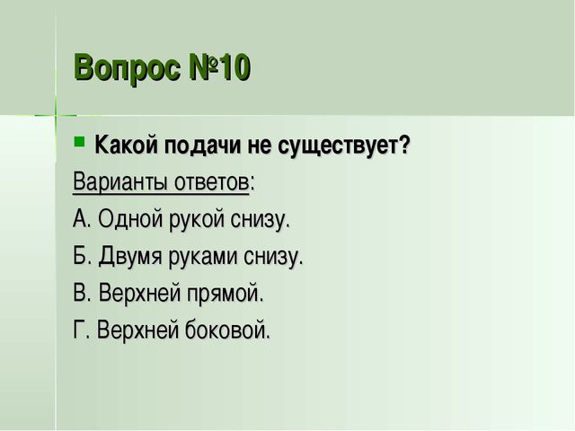 Вопрос №10 Какой подачи не существует? Варианты ответов: А. Одной рукой снизу...
