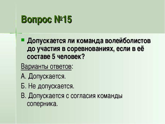 Вопрос №15 Допускается ли команда волейболистов до участия в соревнованиях, е...