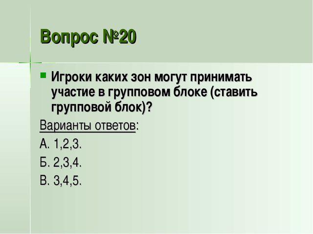 Вопрос №20 Игроки каких зон могут принимать участие в групповом блоке (ставит...