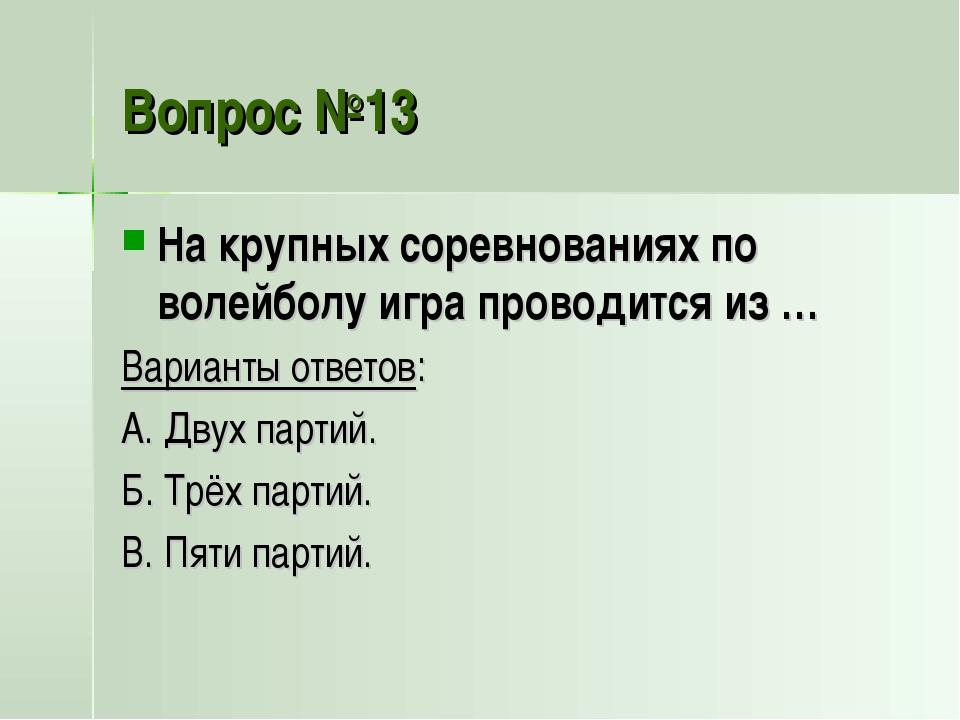Вопрос №13 На крупных соревнованиях по волейболу игра проводится из … Вариант...