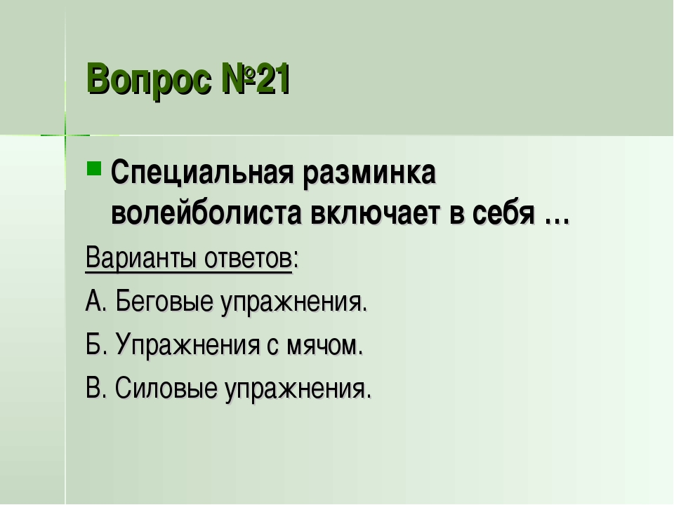 Вопрос №21 Специальная разминка волейболиста включает в себя … Варианты ответ...