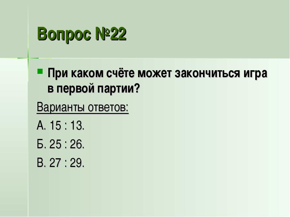 Вопрос №22 При каком счёте может закончиться игра в первой партии? Варианты о...