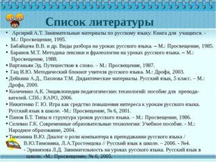 Список литературы Арсирий А.Т. Занимательные материалы по русскому языку. Кн