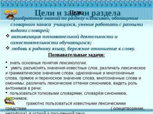 Цели и задачи раздела Цели: приобретение знаний по разделу «Лексика», обогащ