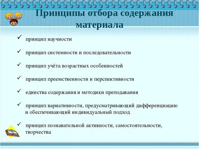принцип научности принцип системности и последовательности принцип учёта воз...