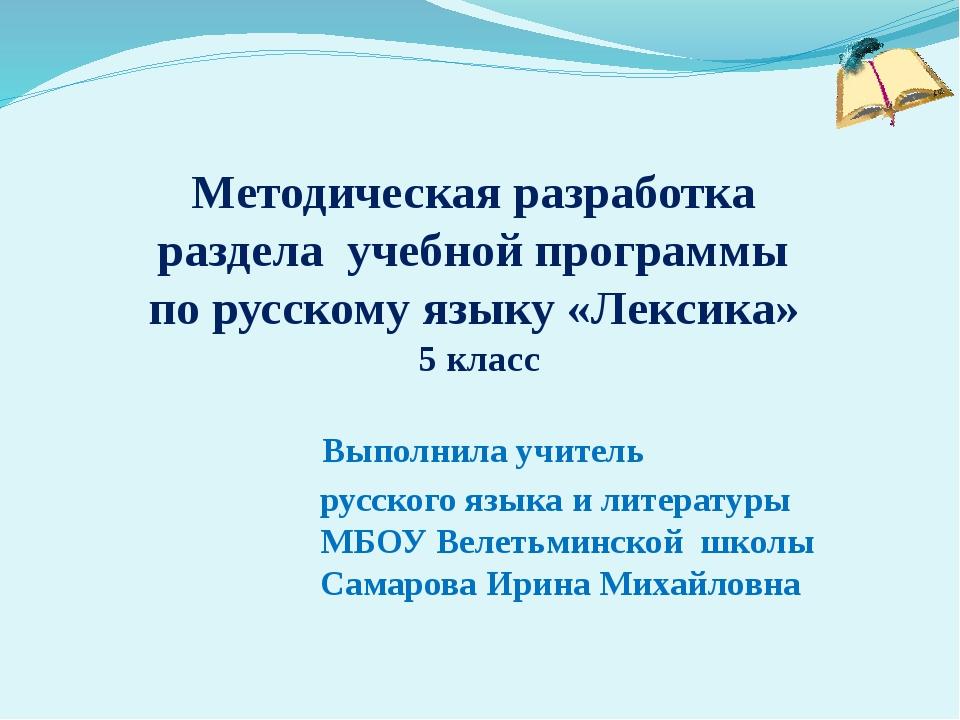 Методическая разработка раздела учебной программы по русскому языку «Лексика»...