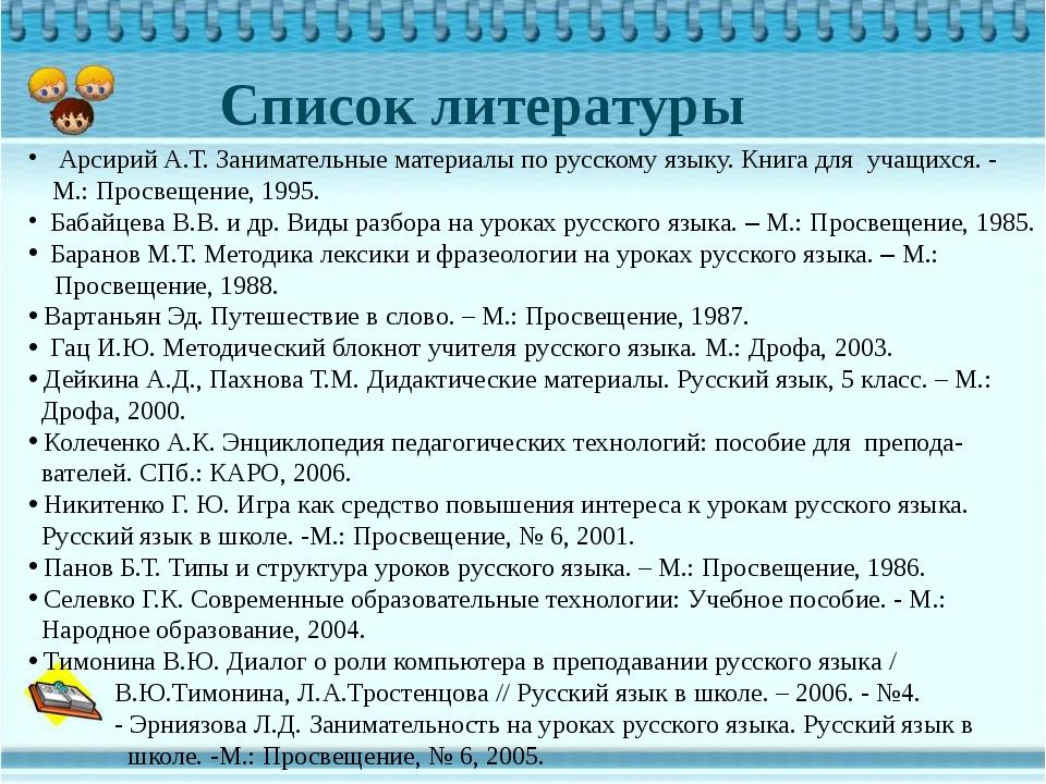 Список литературы Арсирий А.Т. Занимательные материалы по русскому языку. Кн...