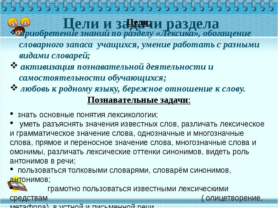 Цели и задачи раздела Цели: приобретение знаний по разделу «Лексика», обогащ...