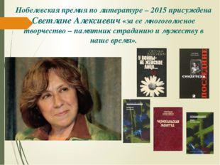 Нобелевская премия по литературе – 2015 присуждена Светлане Алексиевич «за ее