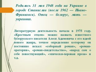 Родилась 31 мая 1948 года на Украине в городе Станислав (после 1962 — Ивано-Ф