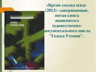 «Время секонд хенд» (2013) –завершающая, пятая книга знаменитого художественн