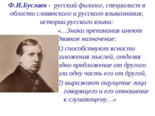 Ф.И.Буслаев - русский филолог, специалист в области славянского и русского яз