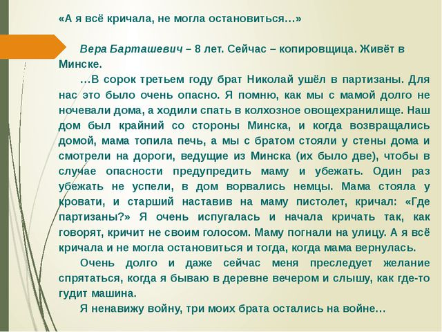«А я всё кричала, не могла остановиться…»  Вера Барташевич – 8 лет. Сейчас –...