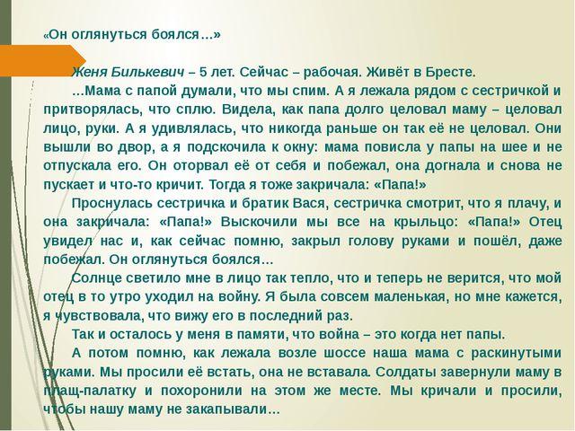 «Он оглянуться боялся…»  Женя Билькевич – 5 лет. Сейчас – рабочая. Живёт в Б...
