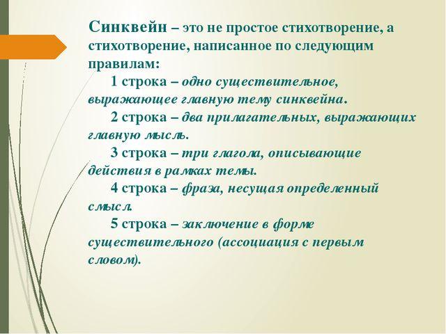 Синквейн– это не простое стихотворение, а стихотворение, написанное по следу...