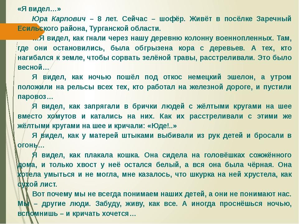 «Я видел…» Юра Карпович – 8 лет. Сейчас – шофёр. Живёт в посёлке Заречный Ес...