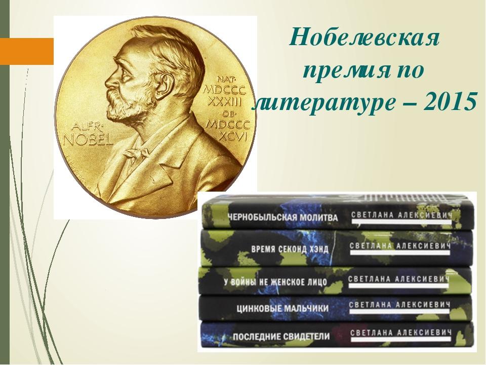 Нобелевская премия по литературе – 2015