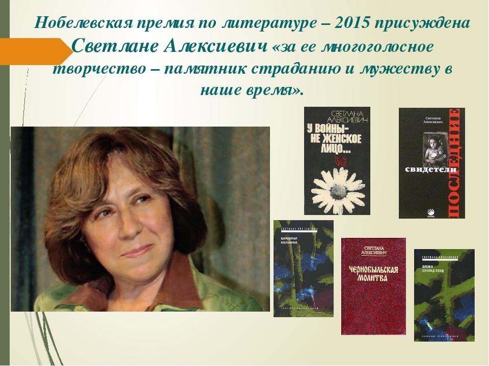 Нобелевская премия по литературе – 2015 присуждена Светлане Алексиевич «за ее...
