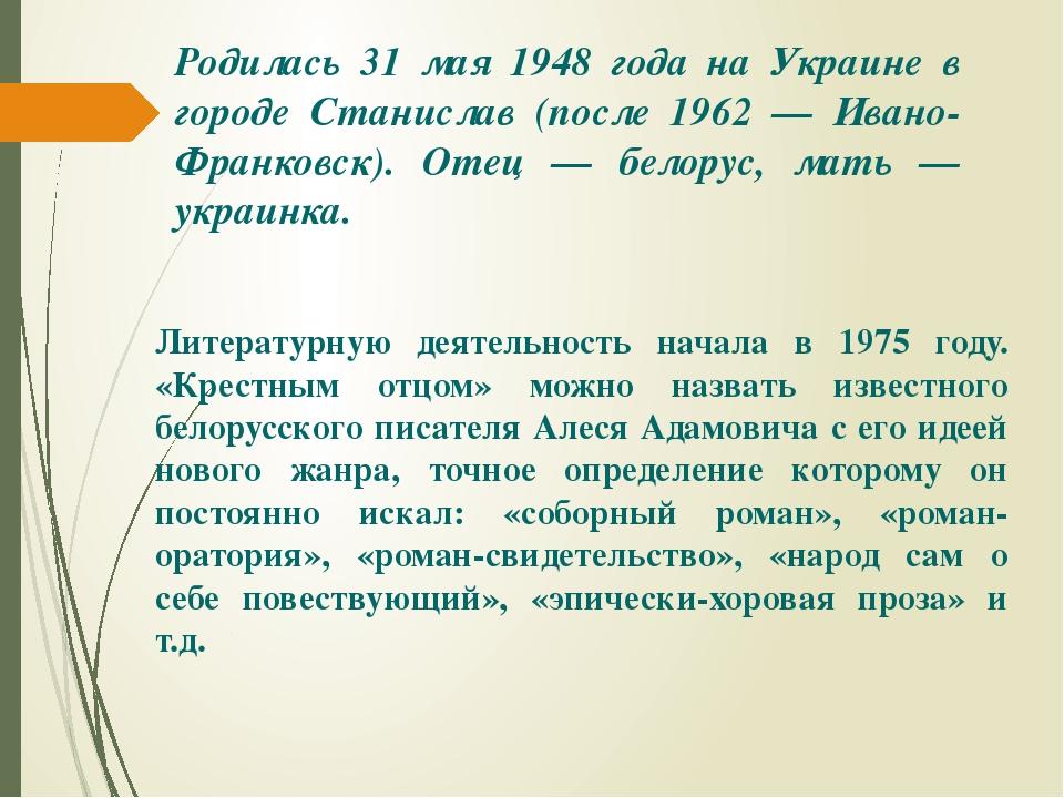 Родилась 31 мая 1948 года на Украине в городе Станислав (после 1962 — Ивано-Ф...