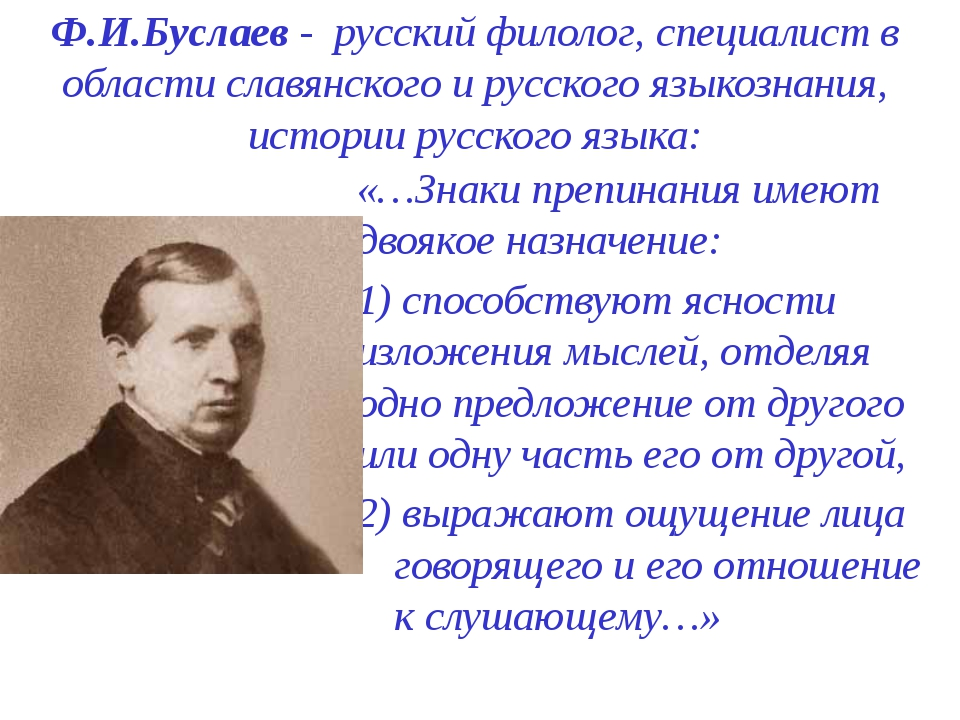 Ф.И.Буслаев - русский филолог, специалист в области славянского и русского яз...