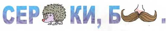 http://kinder1.net/images_zagadki/rebusy_dly_doshkolnikov_1/rebus1.jpg