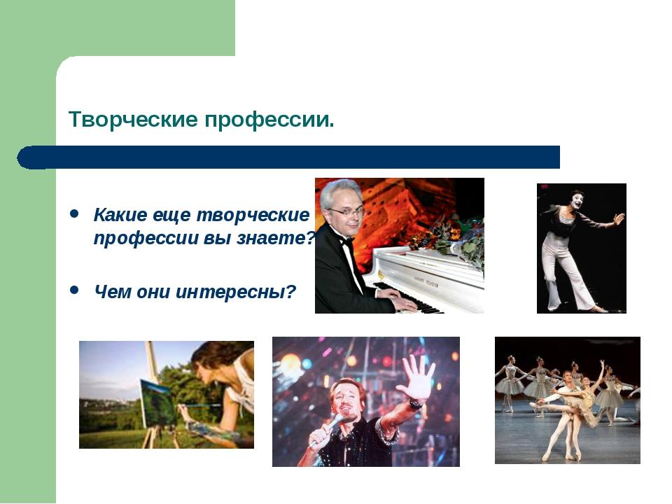 Творческие профессии. Какие еще творческие профессии вы знаете? Чем они интер...