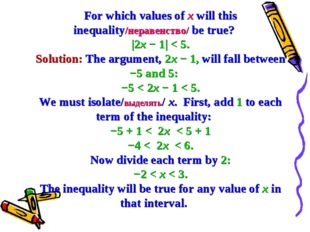 For which values ofxwill this inequality/неравенство/ be true? |2x− 1| < 5