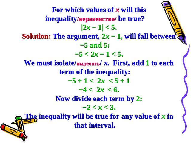 For which values ofxwill this inequality/неравенство/ be true? |2x− 1| < 5...