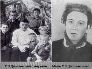 К.Э.Циолковский с внуками. Мать К.Э.Циолковского.