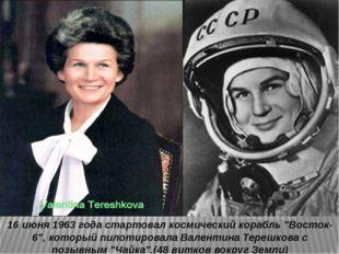 """16 июня 1963 года стартовал космический корабль """"Восток-6"""", который пилотиров"""
