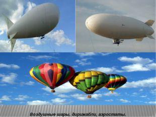 Воздушные шары, дирижабли, аэростаты.