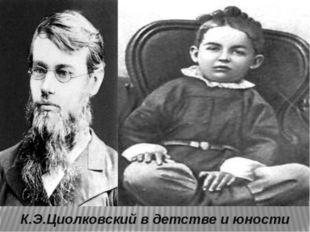 К.Э.Циолковский в детстве и юности