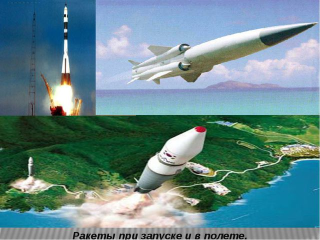Ракеты при запуске и в полете.