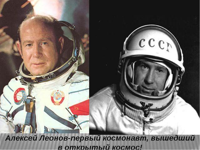 Алексей Леонов-первый космонавт, вышедший в открытый космос!